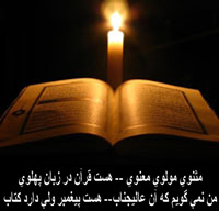 candle_rumi_poem